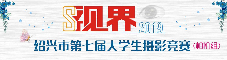 绍兴市第七届大学生摄影竞赛(相机组)