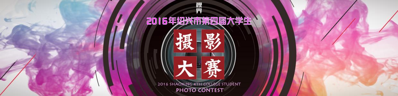 2016年绍兴市第四届大学生摄影竞赛
