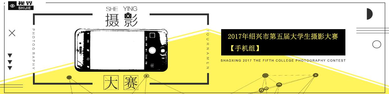 2017年绍兴市第五届大学生手机摄影竞赛