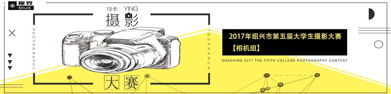 2017年绍兴市第五届大学生摄影竞赛