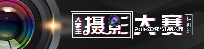 2018年绍兴市第六届大学生摄影竞赛