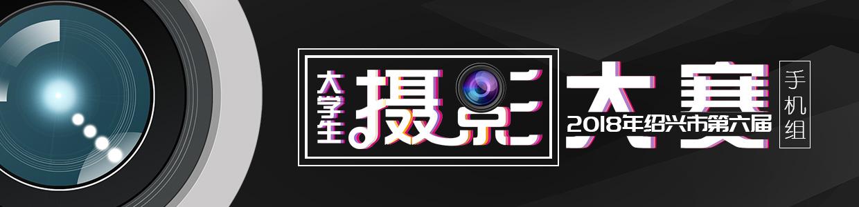 2018年绍兴市第六届大学生手机摄影竞赛